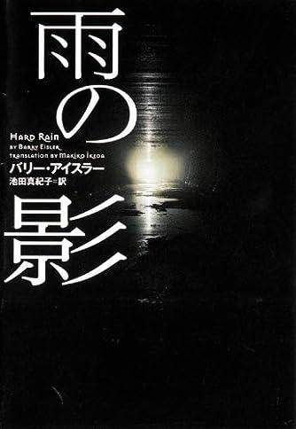 雨の影 (ヴィレッジブックス F ア 1-2)