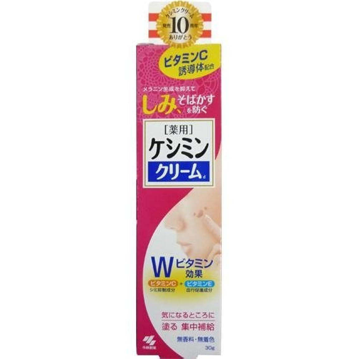 稚魚保育園資料【3個セット】薬用ケシミンクリームC 30G×3