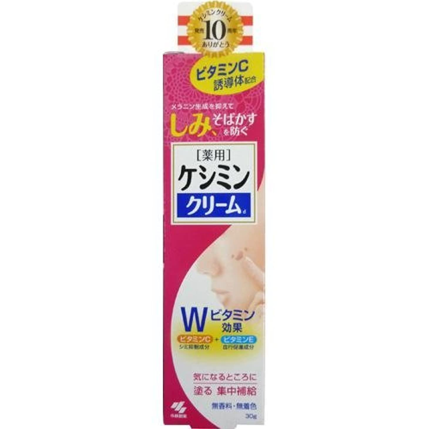 許可電圧マージン【3個セット】薬用ケシミンクリームC 30G×3