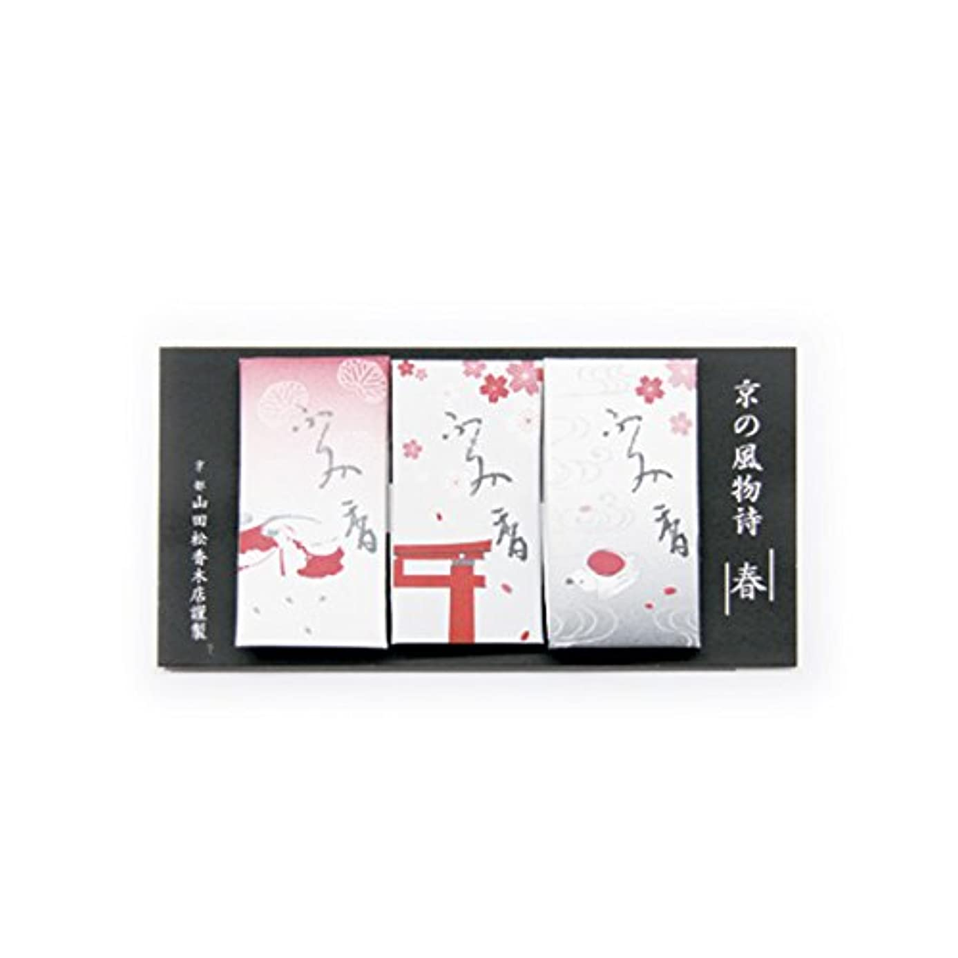 感謝する終了する安らぎ文香 京の風物詩 春
