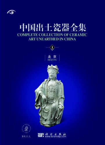 Complete Collection of Ceramic Art Unearthed in China (16 Vols)