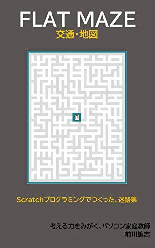 FLAT MAZE: 交通・地図 Scratchプログラミングでつくった、迷路集