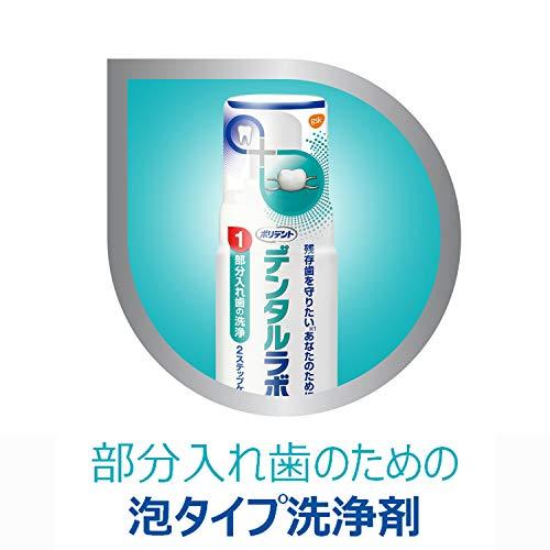 デンタルラボ泡ウォッシュ入れ歯洗浄剤(矯正用リテーナー・マウスガード洗浄・総入れ歯にも)125ml