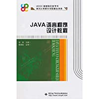 JAVA language programming tutorial(Chinese Edition)