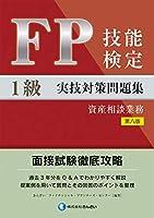 419sfM v3wL. SL200  - FP技能士試験 ファイナンシャル・プランニング技能検定