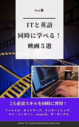 ITと英語 同時に学べる!映画5選