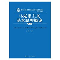 Introduction to basic principle of marxism (second edition) new ideological and political education professional series of teaching materials in the 21st century(Chinese Edition)