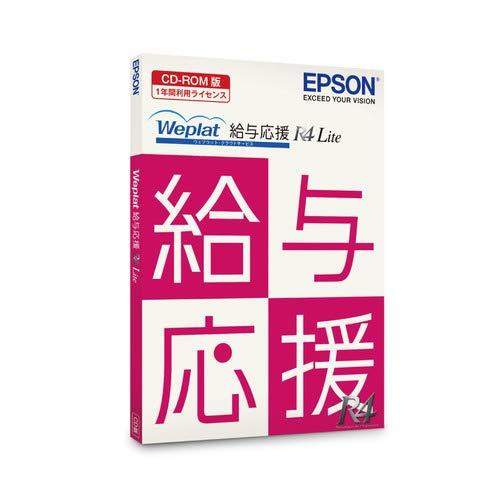 エプソン Weplat給与応援R4 Lite   Ver.19.1   CD版   令和1年 年末調整対応
