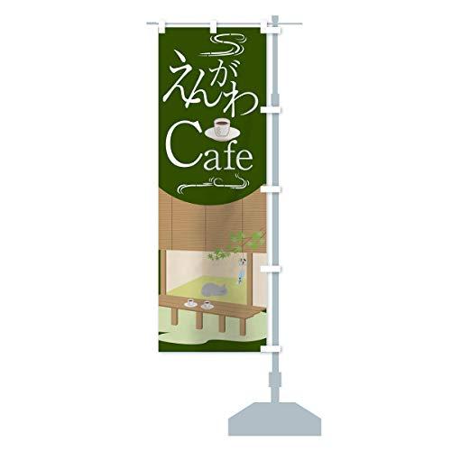 えんがわCafe のぼり旗 サイズ選べます(ショート60x150cm 右チチ)