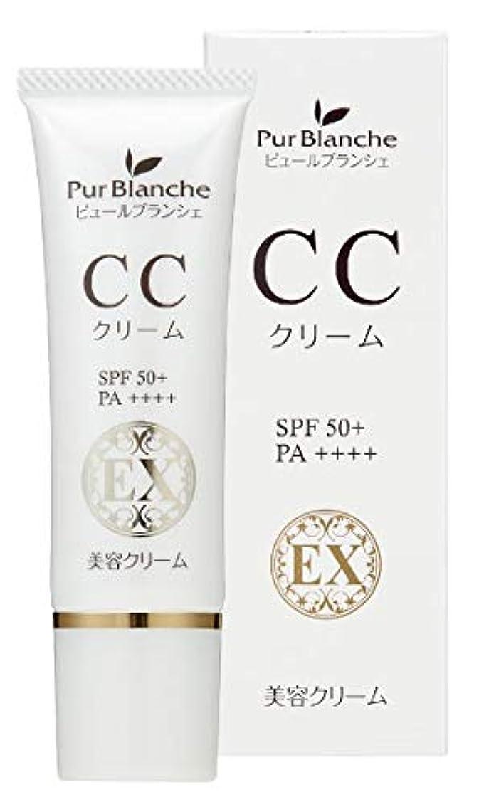 給料クール剥離ピュールブランシェ CCクリームEX 30g (自然な肌色) (SPF50+ PA++++)