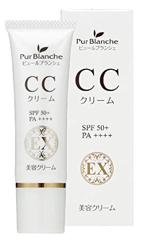 敬ミネラル従来のピュールブランシェ CCクリームEX 30g (自然な肌色) (SPF50+ PA++++)