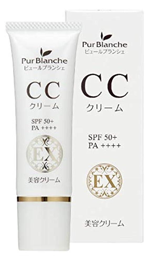 矩形キー俳句PurBlanche(ピュールブランシェ) PurBlanche CCクリームEX 30g BBクリーム