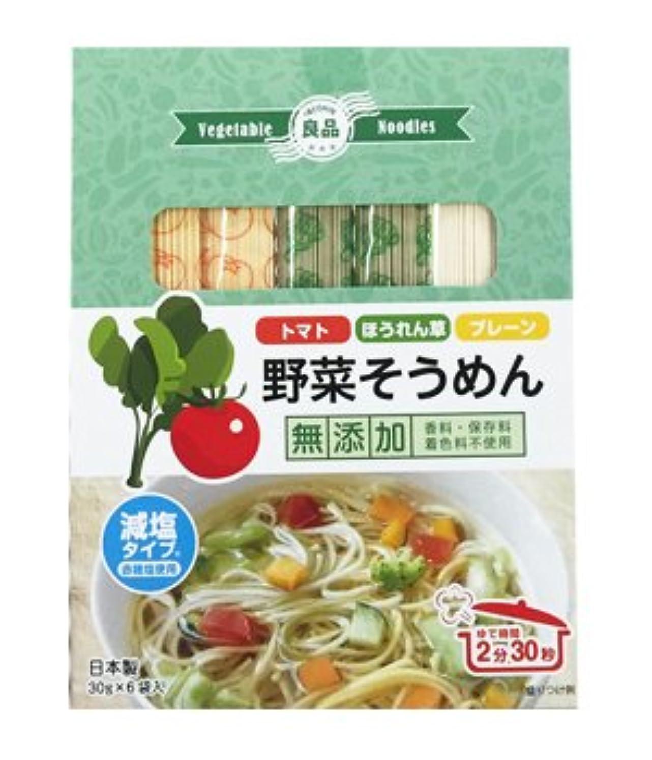スナッチはずメタン良品 野菜そうめん(トマト?ほうれん草?プレーン) 30g×6袋入