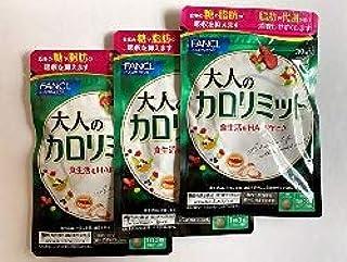 ファンケル (FANCL) (新)大人のカロリミット (約90回分) 270粒 [機能性表示食品] ダイエット サポート サプリ