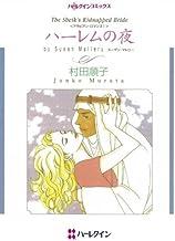 ハーレムの夜 アラビアン・ロマンス (ハーレクインコミックス)