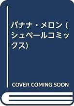 バナナ・メロン (シュベールコミックス)