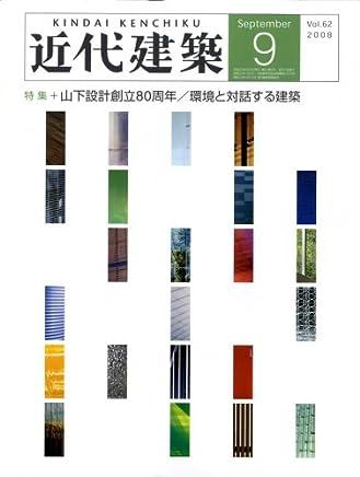 近代建築 2008年 09月号 [雑誌]