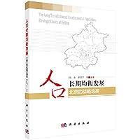 人口长期均衡发展——北京的战略选择