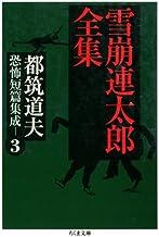 雪崩連太郎全集 ――都筑道夫恐怖短篇集成(3) (ちくま文庫)