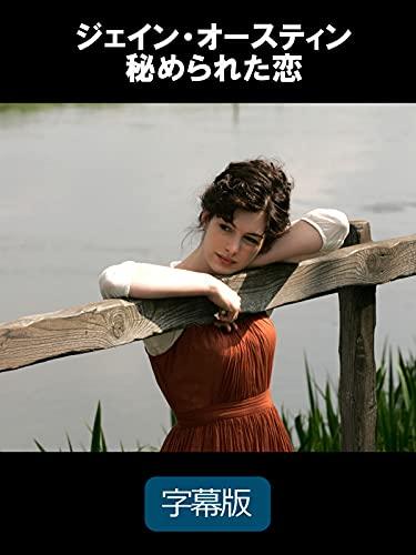 ジェイン・オースティン 秘められた恋(字幕版)