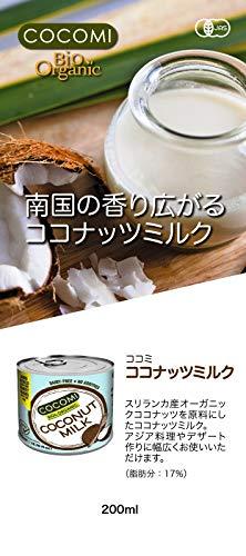 ココミオーガニックココナッツミルク200ml【増粘剤不使用】×12個