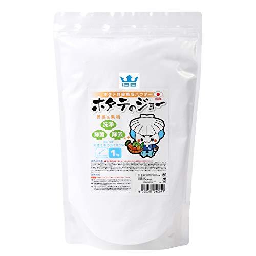 [Amazon限定ブランド] IBIB 野菜洗浄 ホタテパウダー 1kg 日本製