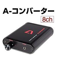 A-コンバーター 【8ch】 深夜でもイヤホンで迫力ある音を大音量で楽しめます!