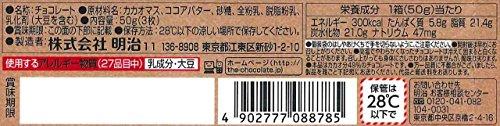 明治明治ザ・チョコレート濃密な深みと旨みベルベットミルク50g×10箱