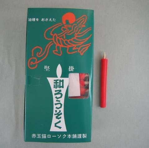 和ろうそく 型和蝋燭 ローソク【朱】 棒 朱色 1号 100本 30分燃焼