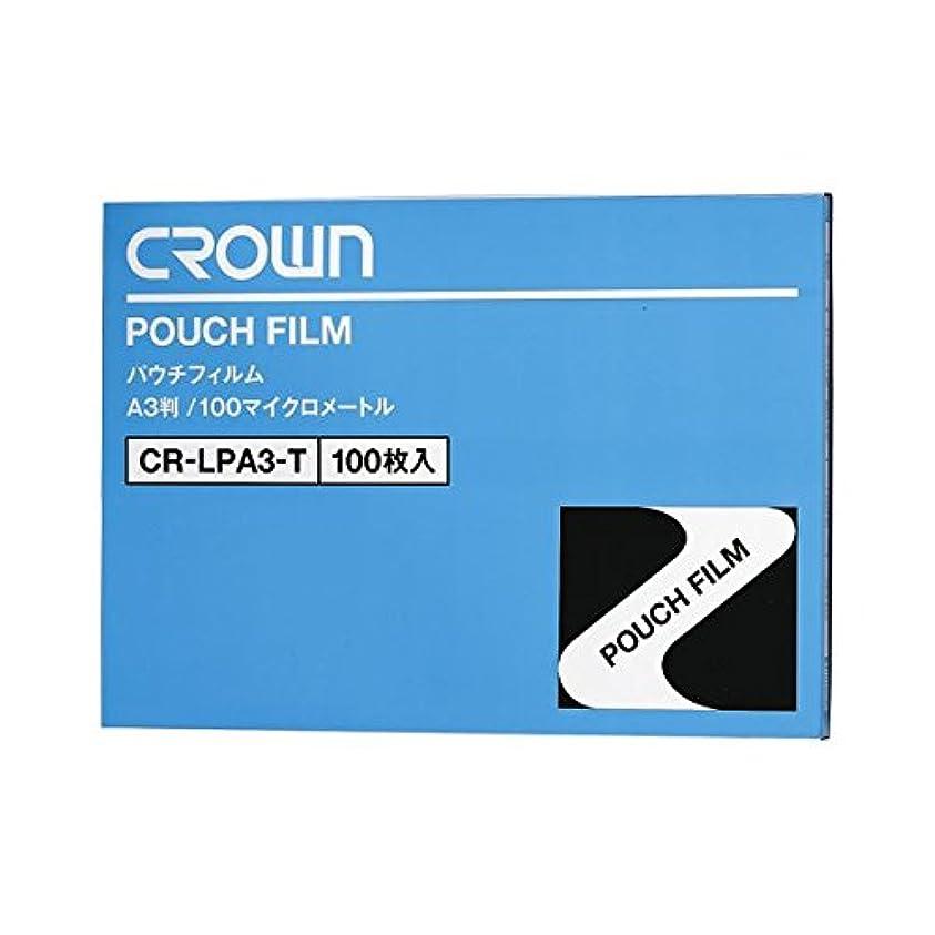 ワットセージほとんどないクラウン (業務用セット) パウチフィルム 100枚入 CR-LPA3-T (×2セット)