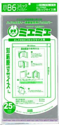 ミエミエ 透明ブックカバー 小B6 25枚入