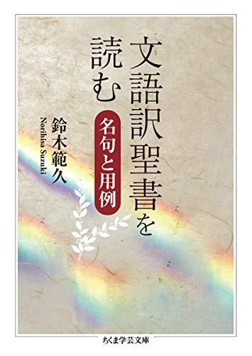 文語訳聖書を読む (ちくま学芸文庫)