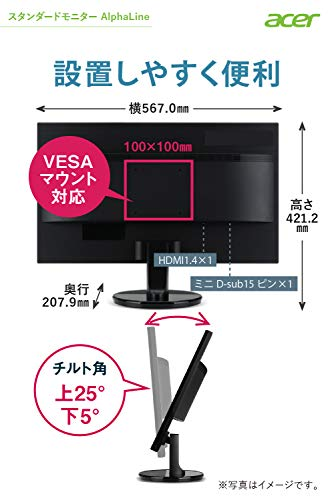Acer(エイサー)『AlphaLine(K242HQLbi)』