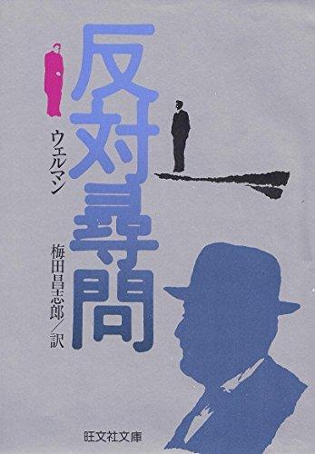 反対尋問 (1979年) (旺文社文庫)