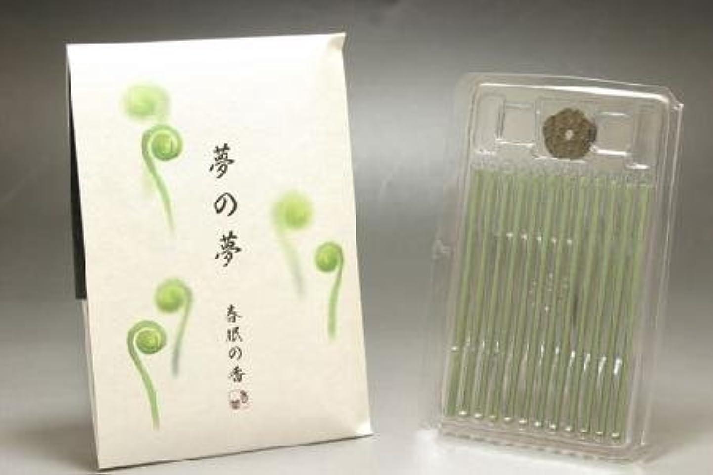 子犬起業家主張する日本香堂のお香 夢の夢 春眠の春(はるねむり)のお香 スティック型12本入