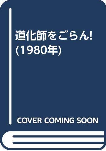 道化師をごらん! (1980年)