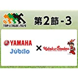 第2節-3 ヤマハ発動機 vs. 神戸製鋼