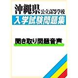 『沖縄県公立高等学校過去入学試験問題集2020年春受験用』(書籍)の英語聞き取り音声 | 単体利用不可|ダウンロード版