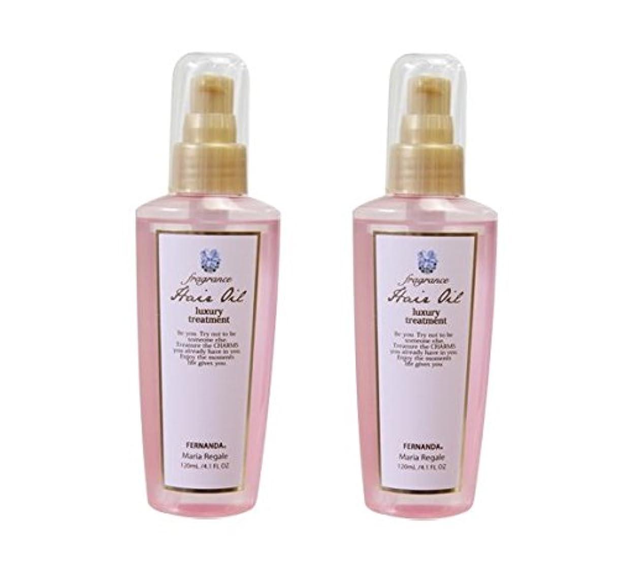 牛偽造本能FERNANDA(フェルナンダ) Hair Oil Maria Regale (ヘアーオイル マリアリゲル)×2個セット