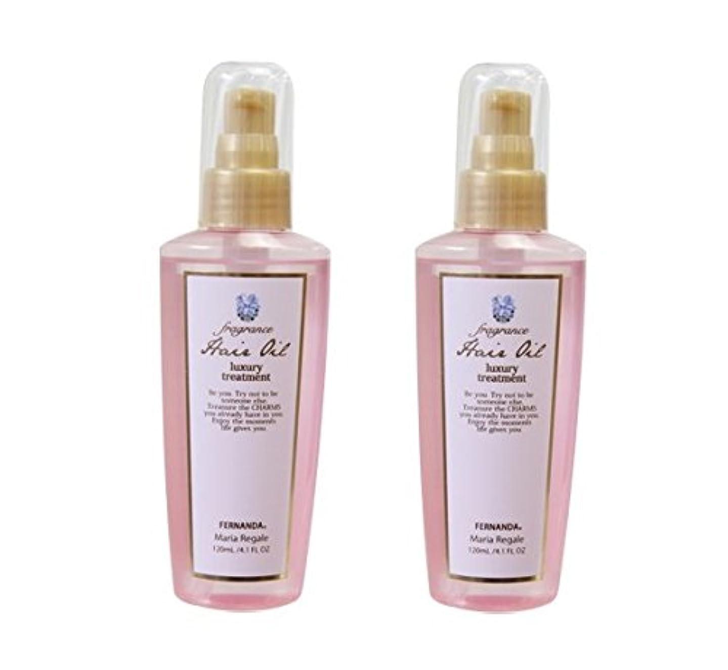処理本を読む描写FERNANDA(フェルナンダ) Hair Oil Maria Regale (ヘアーオイル マリアリゲル)×2個セット