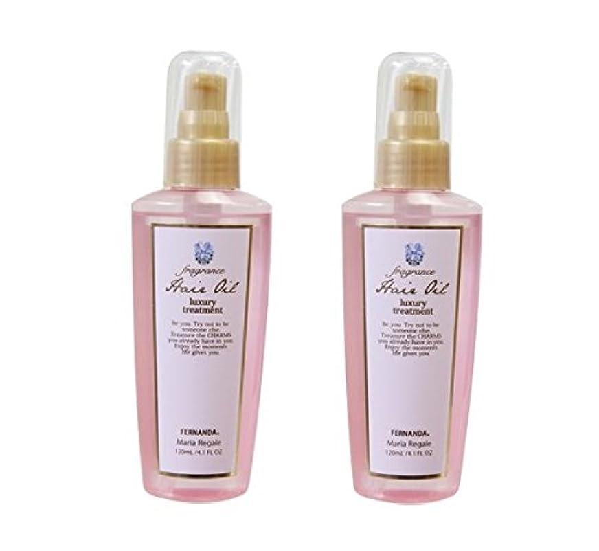 シャーロットブロンテカウンターパート移行FERNANDA(フェルナンダ) Hair Oil Maria Regale (ヘアーオイル マリアリゲル)×2個セット