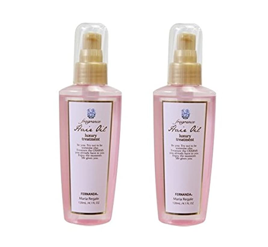 貪欲その間プレフィックスFERNANDA(フェルナンダ) Hair Oil Maria Regale (ヘアーオイル マリアリゲル)×2個セット
