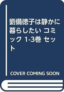 劉備徳子は静かに暮らしたい コミック 1-3巻 セット