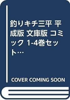 釣りキチ三平 平成版 文庫版 コミック 1-4巻セット (講談社漫画文庫)