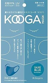 コーガマスク(KOOGA MASK) マスク ウレタン素材 スポンジマスク [サックスブルー SAXBLUE] Mサイズ 3枚入 1パック 個包装 洗えるマスク 花粉UVカット