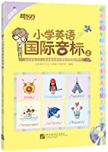 New Oriental Primary English International Phonetic Alphabet (point read version with MP3 CD)(Chinese Edition)