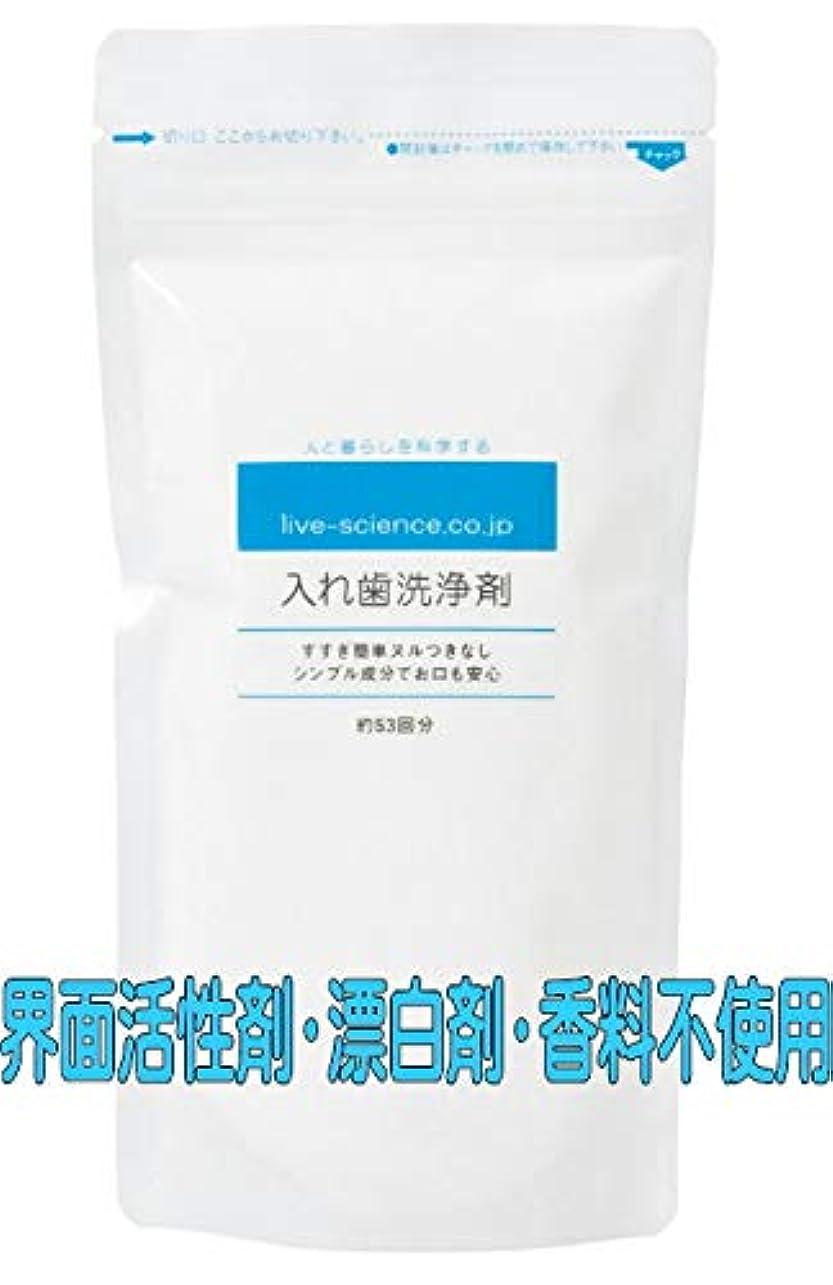 失望法的安価な石けん百貨 入れ歯洗浄剤 160g(約53回分)×4個セット【ネコポス発送】