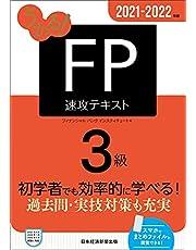 【Amazon.co.jp 限定】うかる! FP3級 速攻テキスト 2021-2022年版(特典:暮らしに役立つFP知識「定期預金の金利」(PDF)※テキスト・問題集共通特典)