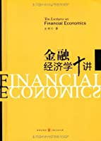 金融经济学十讲