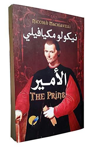 كتاب الشر نيكول ماج مكيافيلي دار الشروق Libro de bolsillo árabe Novel Story The Prince Niccol Mach Machiavelli DAR al shorouk